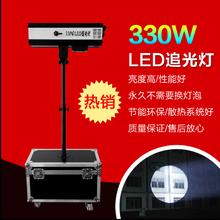 厂家直销330W追光灯LED追光灯婚庆舞台追光灯