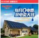 太阳能发电,光伏发电,南控精品电站