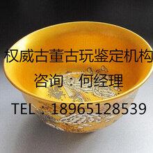 广州黄色瓷器鉴定公司