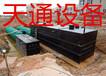 天通水处理设备污水处理设备特点性价比高