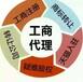 成都/南充注册公司,代理记账报税,财税(稽查)咨询,资质办理,公司代理
