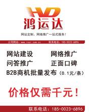 双鸭山集贤县网页设计建站公司