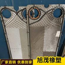 三元乙丙橡胶耐高温换热器密封垫板式换热器橡胶密封垫自产自销