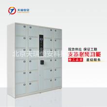 厂家直销ISO9001质量体系认证北京天瑞恒安TRH-T24D条码寄存柜存包柜