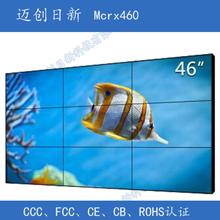 拼接屏厂家直销46寸3.5液晶拼接屏DID液晶拼接透明拼接屏