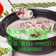 重庆新标杆培训猪肚鸡的做法,重庆培训学校小吃培训图片