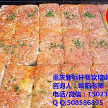 学习做铁板豆腐,重庆新标杆小吃培训学校学技术图片