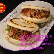 重庆培训肉夹馍的技术,新标杆餐饮小吃培训学校图片