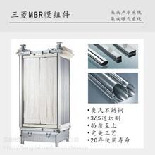 三菱丽阳MBR膜60E0025SA污水处理设施升级改造