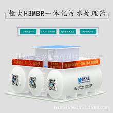 兼氧H3MBR一体化污水处理设备,一体化污水处理设备