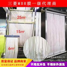 代理三菱化學MBR膜0.4微米孔徑微濾膜片進口MBR膜圖片