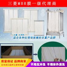 三菱MBR膜組件適用于各類污水處理工藝圖片