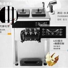 惠州各种大小型冰淇淋机供应商