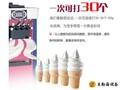 深圳全自动无人冰淇淋机出售图片