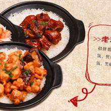 快餐加盟—三碗过岗甏肉排骨饭加盟,只需5平米,2人即可轻松开店,收入让你想不到!