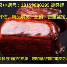 厦门拍卖红木交易机构
