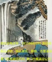 厦门广州权威书画鉴定机构图片