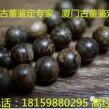 厦门专业鉴定越南黄花梨手串图片
