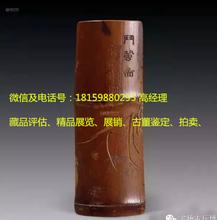 厦门专业鉴定竹雕笔筒机构图片