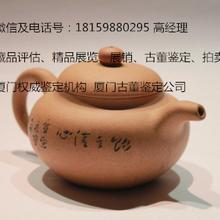 厦门权威鉴定蒋蓉紫砂壶公司图片