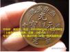 厦门最专业鉴定古董大清铜币机构