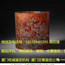 厦门专业鉴定竹雕机构图片