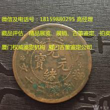 厦门哪里有权威鉴定铜币光绪元宝机构图片