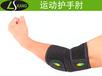 2017新款透氣舒適運動護肘保護關節貼牌定制