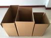 福州纸箱定制厂,加厚搬家纸箱批发价清仓,承接各类包装纸箱定制