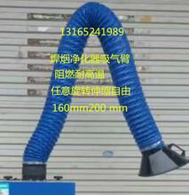 万向吸气臂焊烟吸气臂固定式柔性吸气臂厂家现货订购图片