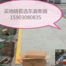 河南鶴壁電子地磅廠家直銷