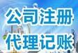 北京公司注册,提供地址,专项审批食品经营许可证