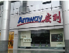北京通州安利通州安利专卖店详细地址保真性价比最高