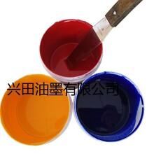 兴田丝印塑料油墨环保玻璃油墨PP油墨