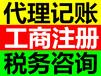合肥蜀山区财务公司财务代理记账公司注册