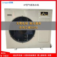 陇赣家用即热式热水器热泵热水机厂家直销家用即热式空气能热水器图片
