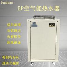 陇赣(热泵)5P空气能热水器(空气源)智能恒温3年质保空气源热水器
