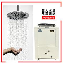 陇赣商用空气能热水器厂家直销智能省电5P即热式热水器