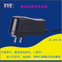 供应25.2V0.5A电动车三轮车充电器电动车充电器制作厂家免费拿样
