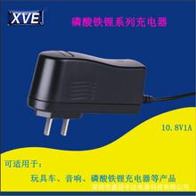 供应10.8V1A磷酸铁锂音响充电器玩具车充电器免费拿样质保3年