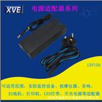 厂家直销12V10A开关电源适配器扫地机开关电源适配器免费拿样