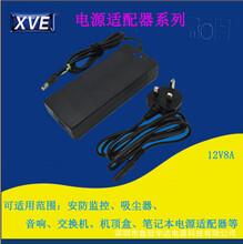 厂家直销12V8A监控设备电源适配器吸尘器电源适配器免费拿样