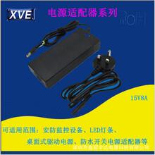 防水开关电源适配器厂家直销15V8A安防电源适配器生产批发