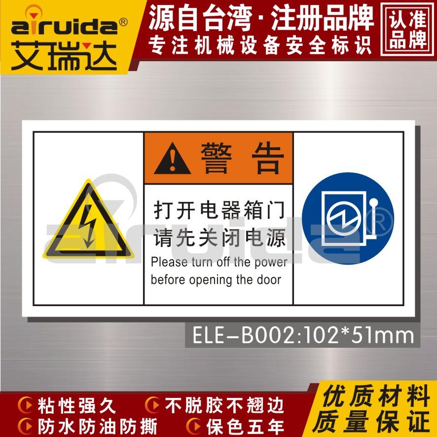 当心触电闪电标识配电箱安全标志牌贴纸电气设备警告设备安全警示标图片