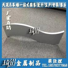 琦铝-佛山弧形铝方通造型铝单板弧形波浪板造型方通规格尺寸价格