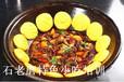 唐山铁锅炖培训铁锅炖鸡炖鱼炖排骨