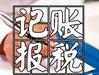 东莞小规模纳税人增值税计算,东莞代理做账报税专业机构