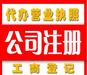 东莞公司增加注册资本办理流程,东莞注册公司代办-荣天财税