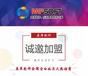 美萍E+服务平台扫呗支付申请流程