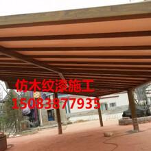 河南矩形钢管外刷仿木漆图片,弧形廊架仿木纹漆施工